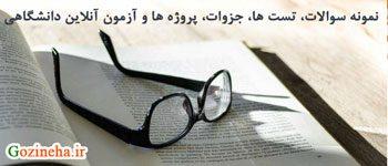 دانلود نمونه سوالات تفسیر قرآن(3) معارف و الهیات با پاسخ