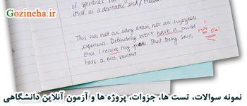 دانلود نمونه سوالات نظم فارسي (4) مثنوي ادبیات فارسی با پاسخ