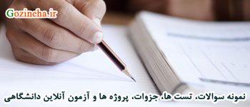نمونه سوالات فارسی نخبگان دانش پایه چهارم
