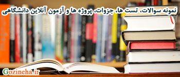 دانلود نمونه سوالات مکالمه عربي1 معارف و الهیات با پاسخ