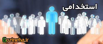 استخدامی رشته تاریخ هنر جهان اسلام