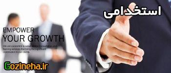 آگهی استخدام مدیریت صنعتی گرایش مدیریت سیستم ها