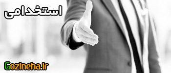 فقه عبادی استخدامی، نمونه سوالات استخدامی فقه عبادی و آینده شغلی
