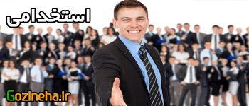 مشاغل مورد نیاز مدیریت بیمه اکو (به زبان انگلیسی)