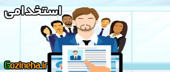 آگهی استخدام زیست شناسی جانوری