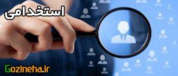 استخدامی رشته معارف اسلامی و کلام
