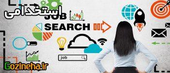 آگهی استخدام روان شناسی صنعتی و سازمانی