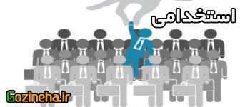 آگهی استخدام دانش اجتماعی مسلمین