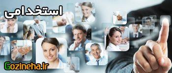 آگهی استخدام علم اطلاعات ودانش شناسی گرایش مدیریت اطلاعات