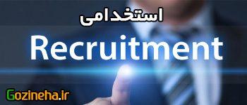 آزمون استخدامی مهندسی فناوری اطلاعات
