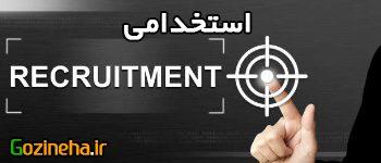 آگهی استخدام مدیریت نظامی