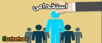 آزمون استخدامی زبان و ادبیات انگلیسی