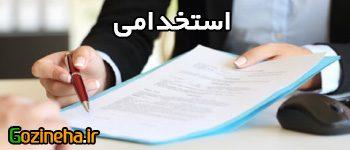استخدامی رشته معارف اسلامی و روانشناسی
