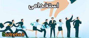 مشاغل مورد نیاز فلسفه و حکمت اسلامی