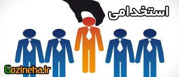 روابط بین الملل استخدامی، نمونه سوالات استخدامی روابط بین الملل و آینده شغلی